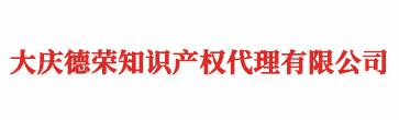 大庆商标注册_代理_申请
